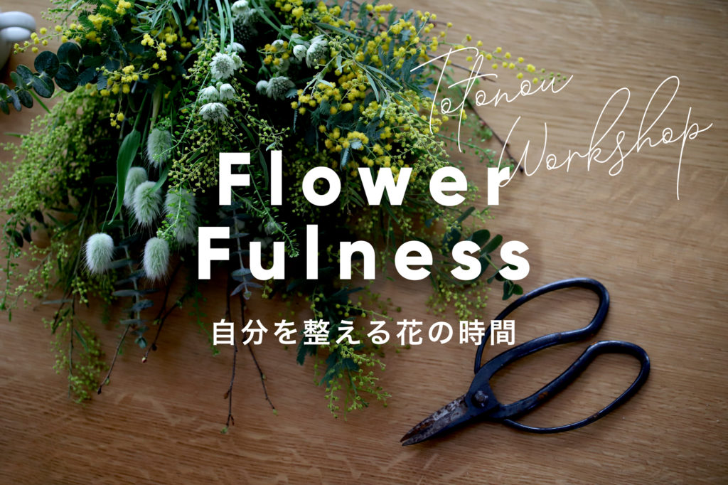 FlowerFulness
