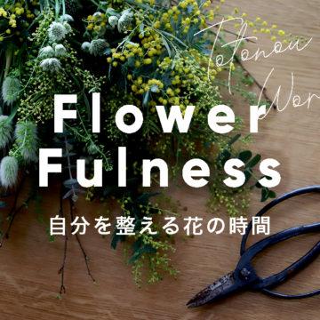 FlowerFulness